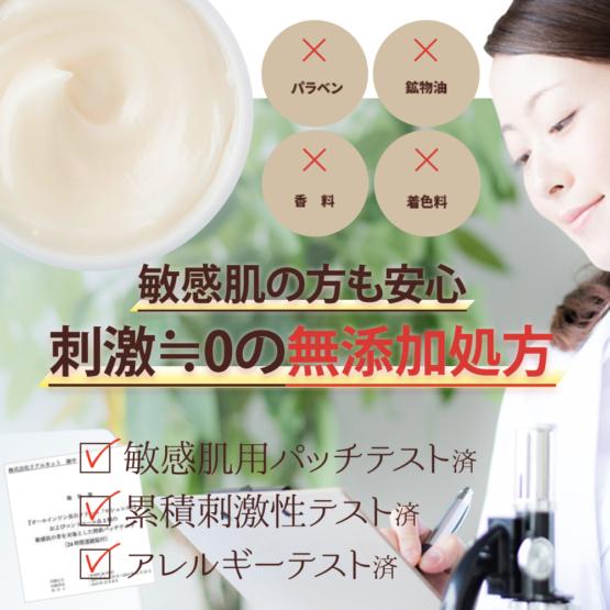 【公式】セシュレル:乾燥肌・敏感肌でも使える無添加処方の美白クリーム