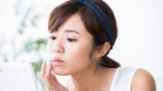 大人ニキビがUゾーン、特に顎にできやすい理由は?