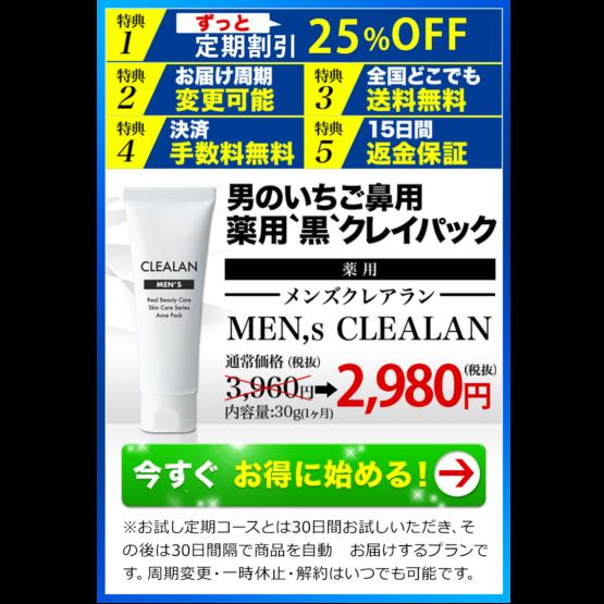 【公式】メンズクレアランのお得割