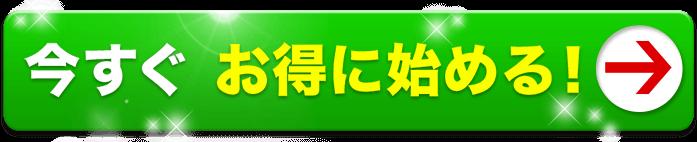 メンズクレアランお得コース再始動!|リアルビューティーケア