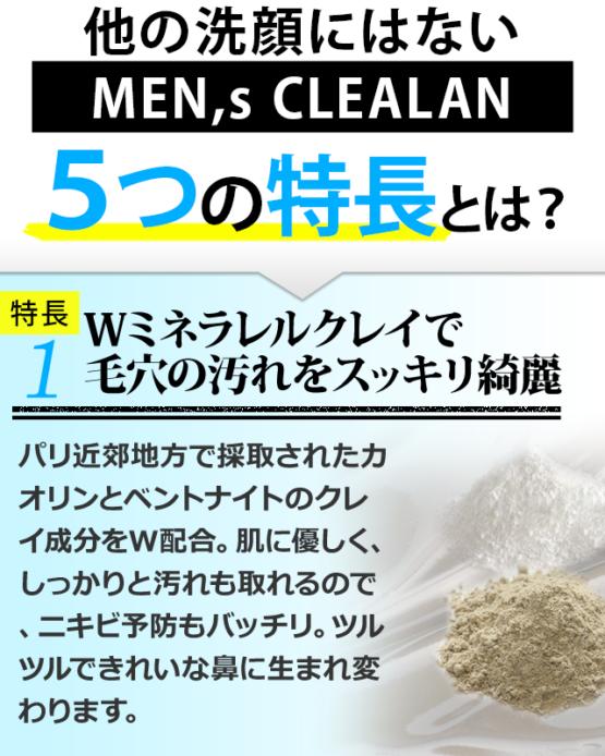 【公式】メンズクレアランの特長